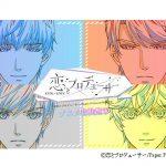 中国発の乙女向けアプリゲーム、MAPPAがアニメ化「恋とプロデューサー」