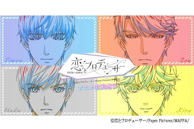 『恋とプロデューサー~EVOL×LOVE~』
