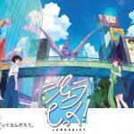 若手スタッフ部署横断で新企画創出 東映アニメが第1弾8月に発表