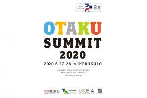 「OTAKU SUMMIT 2020」