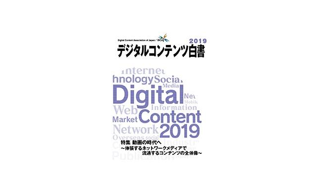 「デジタルコンテンツ白書2019」