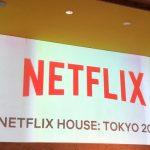 Netflix国内300万契約数に「全裸監督」はアジアで大ヒット