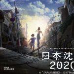 Netflixオリジナルアニメ「日本沈没2020」湯浅政明監督、音楽・牛尾憲輔で
