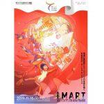 アニメ・マンガ業界のカンフェレンスイベント3日間 11月に池袋で開催