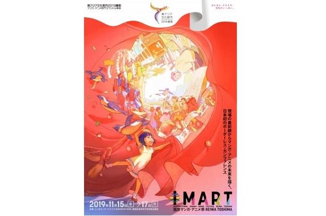 「国際マンガ・アニメ祭 Reiwa Toshima(IMART)」