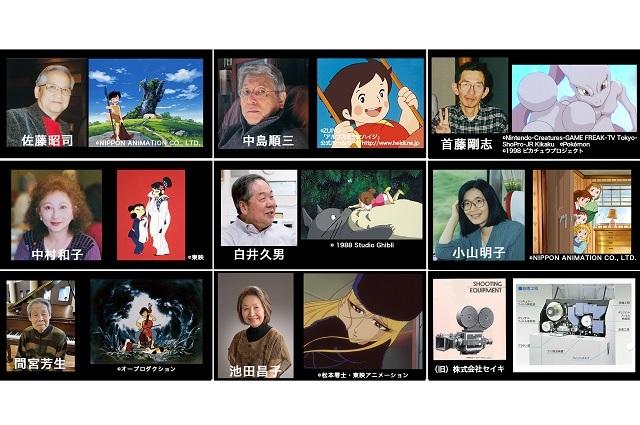アニメ功労部門顕彰者