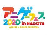 アニメ・ゲーム フェス NAGOYA 2020