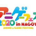 名古屋でアニメ・ゲームの総合イベント 2020年2月に名古屋市や東海テレビなど開催
