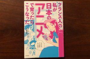 『フランス人の私が日本のアニメで育ったらこうなった。』