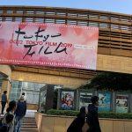 東京国際映画祭とTIFFCOM、2020年は同時開催 港区エリアを会場に