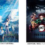 アニメ・オブ・ザ・イヤー2019に「天気の子」と「鬼滅の刃」