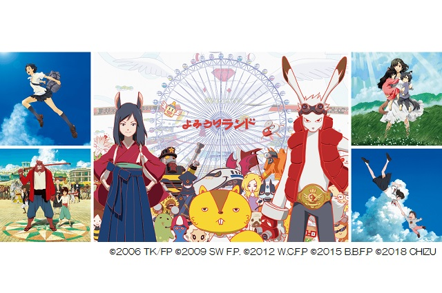 「SUMMER WARS EXPERIENCE PARK in よみうりランド」