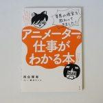 「アニメーターの仕事がわかる本」、アニメ現場をストレートに解説
