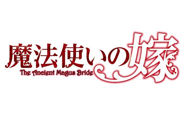 「魔法使いの嫁」