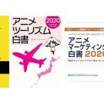 アニメ関連の白書3冊相次ぎ刊行 マーケティングからツーリズムまで