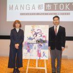 パリ展から凱旋、「MANGA都市TOKYO」今夏開催 アニメ・マンガ等の企画展