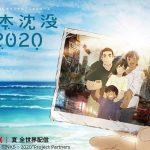 アヌシーで湯浅政明監督5度目の候補、TV部門「日本沈没2020」、映画祭はデジタルで実施