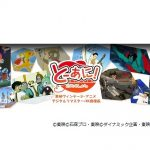 東映動画時代の劇場アニメ17作品 4Kデジタルリマスター化で上映