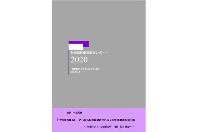 「動画配信市場調査レポート2020」