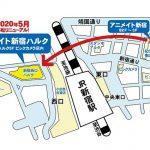 「アニメイト新宿」、新宿西口ハルクに店舗移転