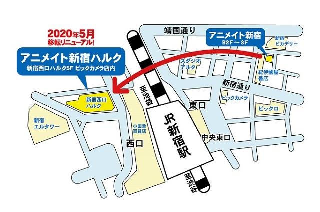 アニメイト新宿ハルク