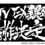 「銀魂」新作エピソード、2021年dTV で独占配信
