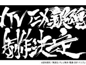 銀魂 新作アニメ特別編