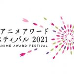 「東京アニメアワードフェス2021」開催発表、コンペに国内学生賞新設