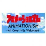 オンライン版アヌシー映画祭開催で、日本アニメーション特設サイト展開