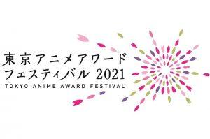 東京アニメアワードフェス2021