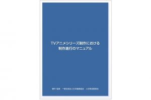 「TVアニメシリーズ制作における制作進行のマニュアル」