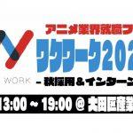 アニメ業界・秋の就職説明会「ワクワーク2021秋」、8月31日開催