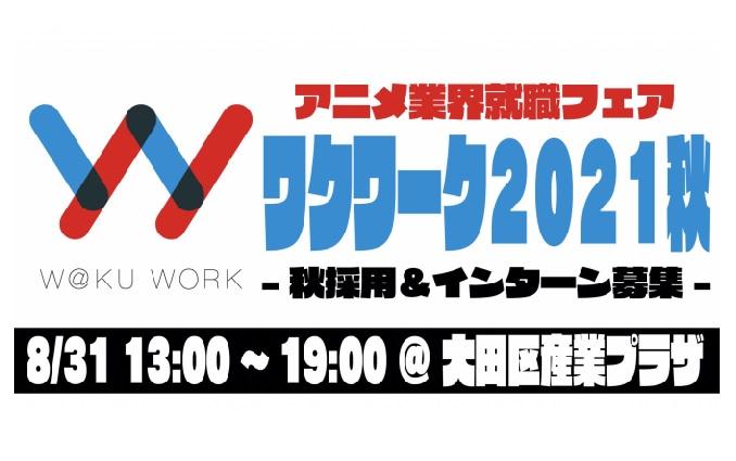 「ワクワーク2021秋」