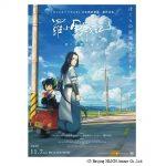 中国劇場アニメ「羅小黒戦記」アニプレックスが共同配給、日本語吹替版も制作