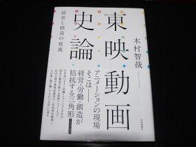 東映動画史論