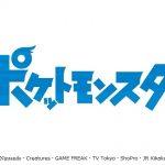 TVアニメ「ポケットモンスター」が再びゴールデンに、10月から放送枠移動