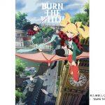 「BURN THE WITCH」劇場同日配信も、Amazon プライムビデオ10月からのアニメ番組