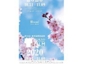 第33回東京国際映画祭