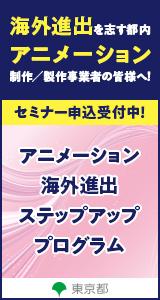東京都海外進出セミナー