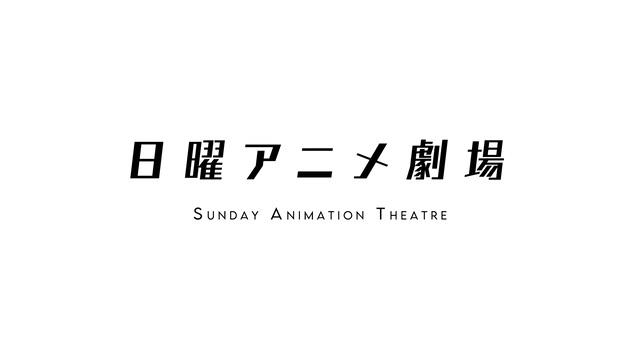 「日曜アニメ劇場」