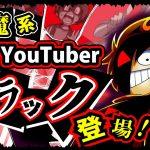 小学館がYouTubeに新作アニメチャンネル開設「コロコロ」作品を原作に