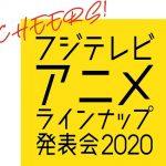 フジテレビ、11月5日にアニメラインナップ発表会を開催 ノイタミナ、+Ultra新作も