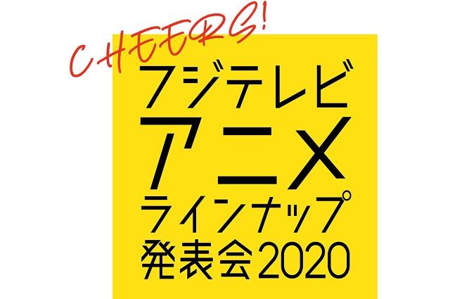 フジテレビアニメラインナップ発表会2020