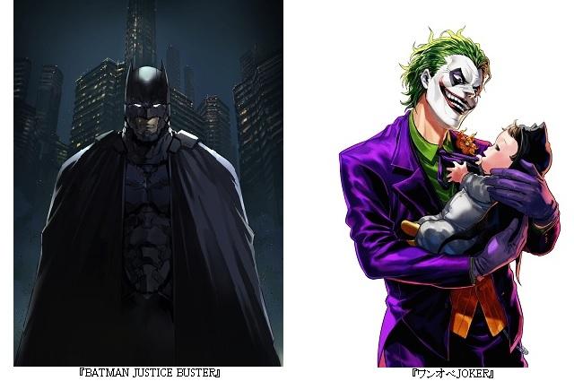 『BATMAN JUSTICE BUSTER(バットマン ジャスティスバスター)』『ワンオペJOKER』