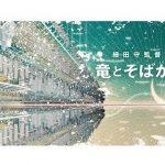 細田守監督、最新作「竜とそばかすの姫」2021年夏公開 巨大ネット空間が舞台