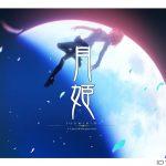 「月姫」がPS4とSwitchで新展開 発売・TYPE-MOON、販売・アニプレックス