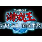 「遊戯王 デュエルリンクス」アプリゲーム中国展開、コナミとネットイースが協力