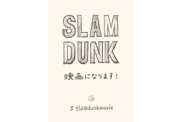 「SLAM DUNK」