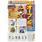 無料マンガサイト「コミックブシロードWEB」スタート、「今日からマ王!S」も予定