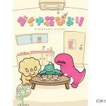 ファンワークス×アニブレックス 恐竜アニメ「ダイナ荘びより」4月放送開始